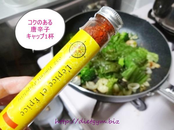 ライザップ食事41日目夕食 (14)