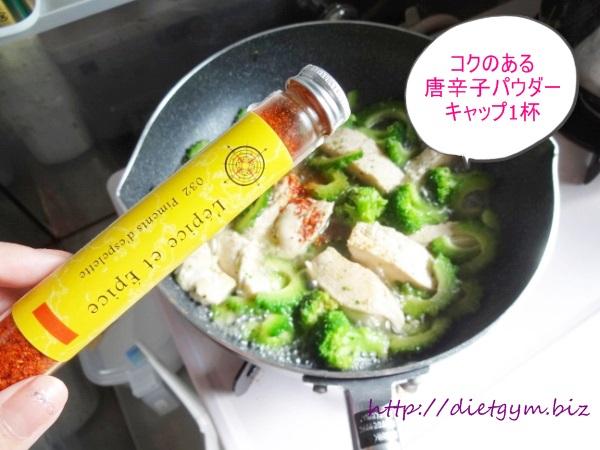 ライザップ食事44日目昼食 (30)