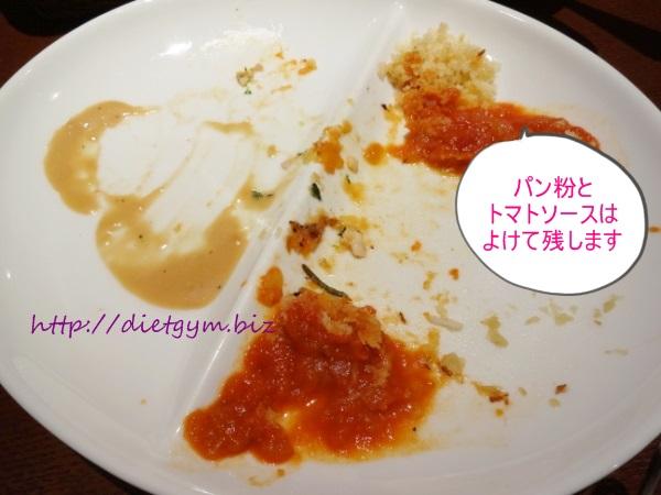 ライザップ食事47日目昼食 (21)