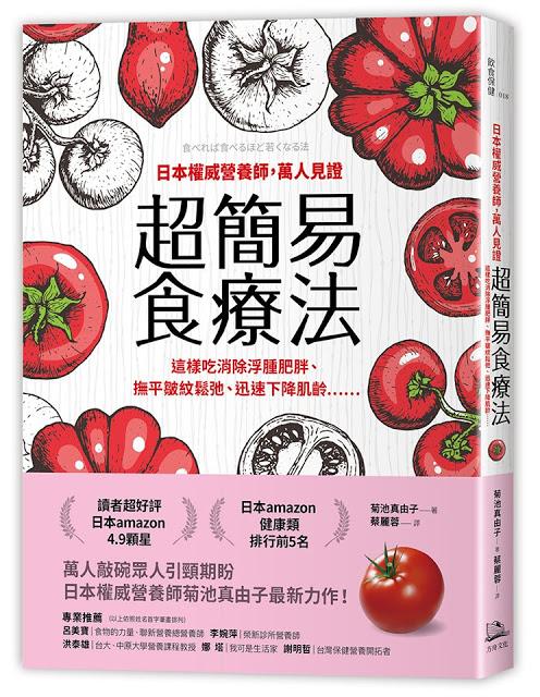 營養嫚嫚說-好書推薦【日本權威營養師,萬人見證超簡易食療法】