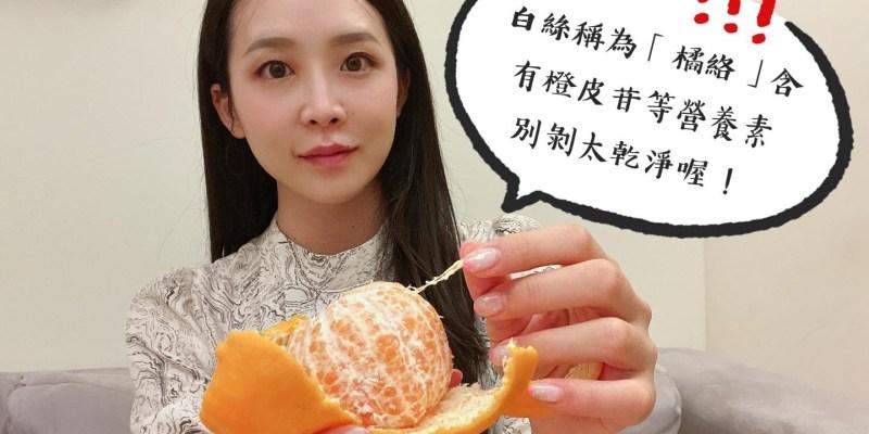 吃橘子 白色的絲別剝太乾淨喔!