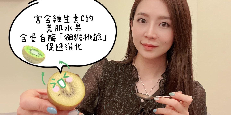 奇異果Kiwi fruit�的好營養有哪些?