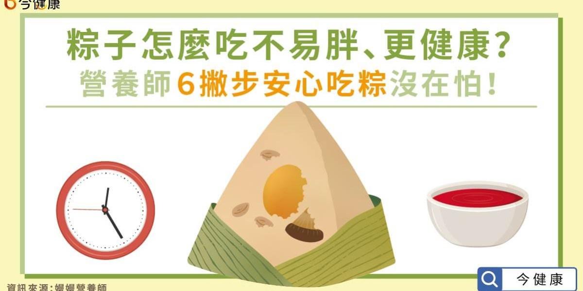 [今健康採訪]端午節-健康吃粽不增重 系列報導~