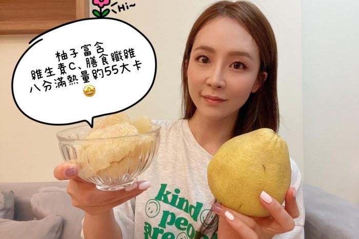 柚子一天可吃8分滿碗喔!