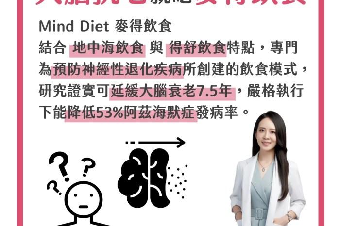🧠大腦抗老就吃 麥得飲食 😉