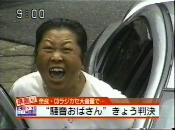 「騒音おばさん」の画像検索結果