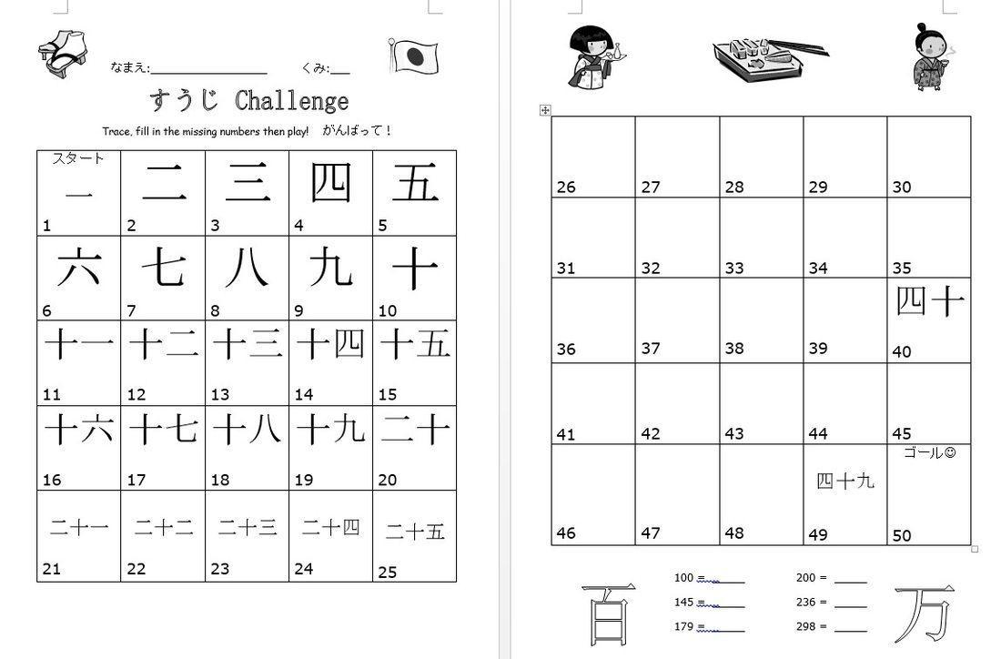 Japanese Preschool Worksheets 1