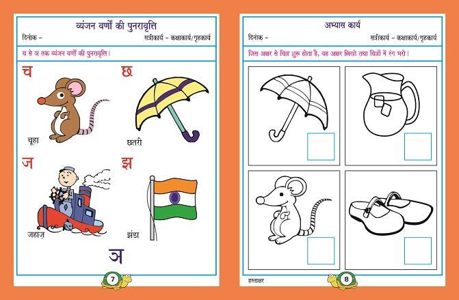 Preschool Worksheets Hindi 1