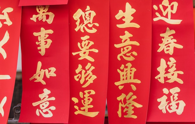 Golden Chinese characters on a red paper