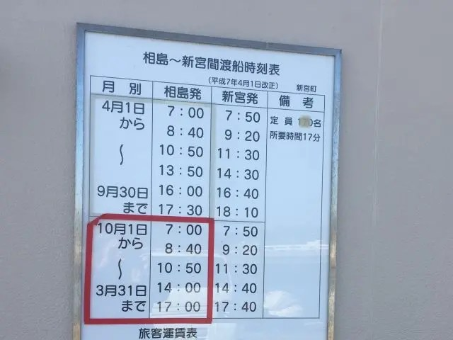Timetable for the ferry from Shingu port to Ainoshima Cat Island Fukuoka.
