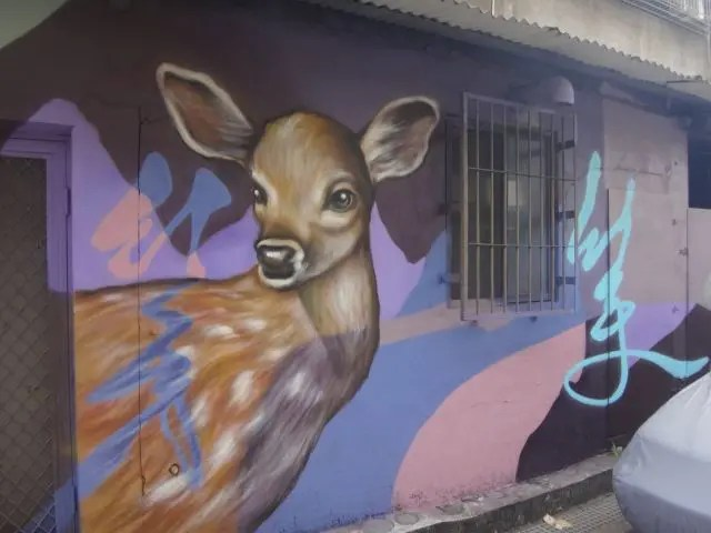 Mural of a deer on a building in Kaohsiung