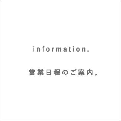 information. | 2018年 1月・2月 営業日程のご案内