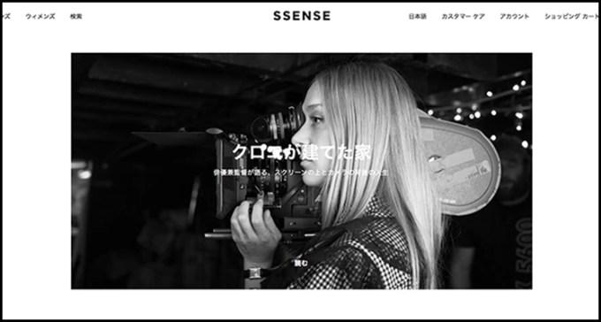 Ssenseの通販サイトのキャプチャ
