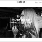【最新版】SSENSEの商品の買い方や送料・関税を詳しく紹介
