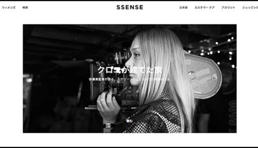 SSENSE(エッセンス)のセール・クーポン情報まとめ