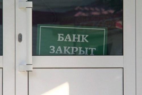 banky-zakryvaut