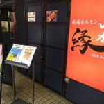 虎ノ門でふらっと入った焼肉ランチが、幸せ感じる名店だった