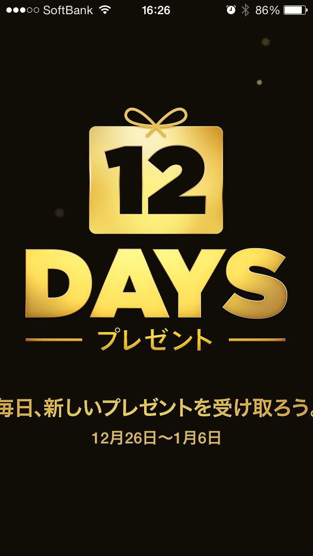 12 DAYS プレゼント