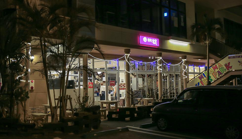 港町食堂 The Dining