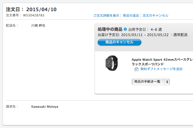 Apple WATCHはまだ処理中・・・。