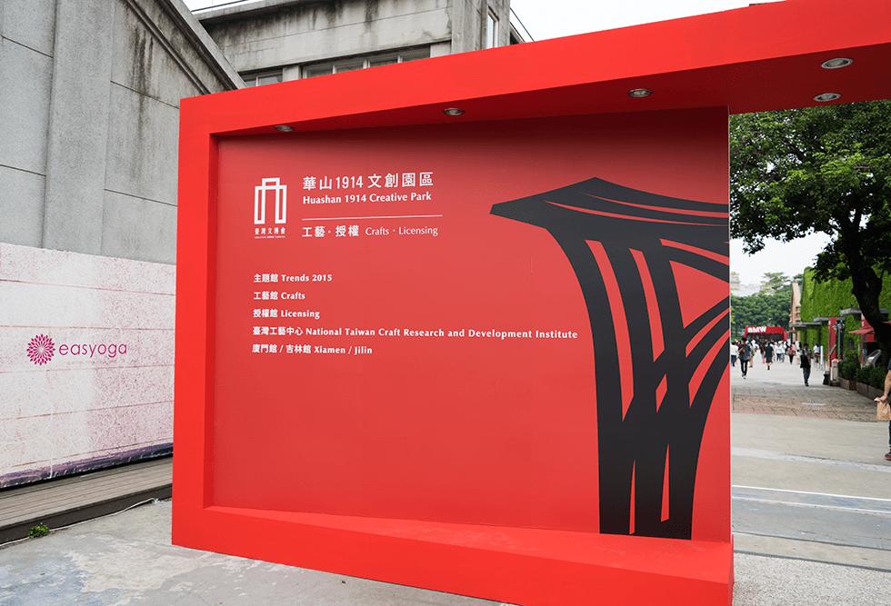 Creative EXPO Taiwan