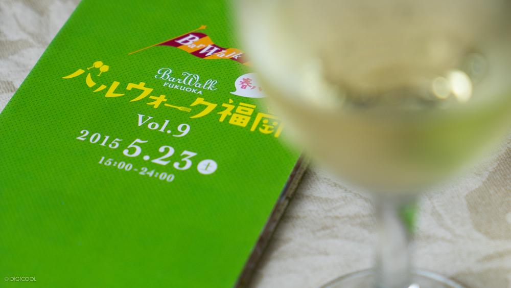バルウォーク福岡 Vol.9