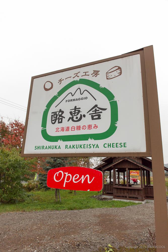 チーズ工房 白糠酪恵舎