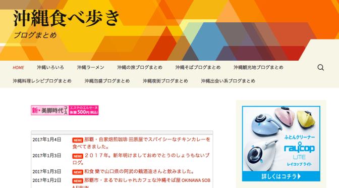 http://okinawa-tabearuki.maehira.top/