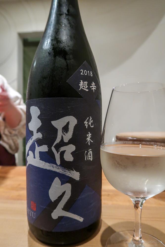超久 純米酒