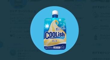 Coolish_eye02