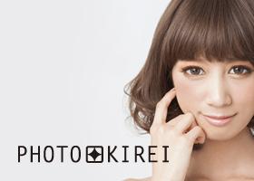 写真修正・レタッチサービス PHOTO KIREI