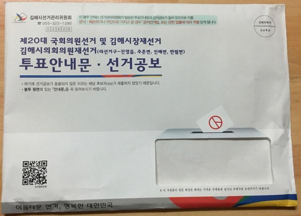 선거 공보물이 들어있는 봉투.