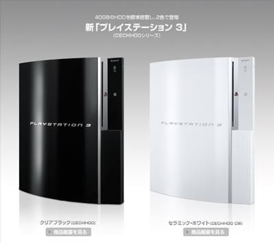40GB版のPS3 初日で31,000台を売り上げる