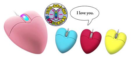 ハート型の喋るマウス「I LOVE YOUマウス」