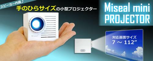サンコー、天井にも投射できる手のひらサイズの小型プロジェクターを発売