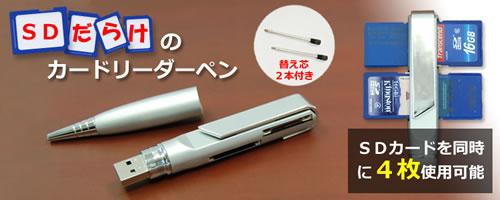 サンコー、SDカードだらけのカードリーダーペンを発売