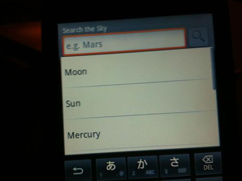 GoogleのAndroid携帯アプリ『Google Sky Map』に惚れた