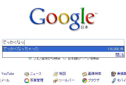 Googleの検索バーがやけに大きくなる