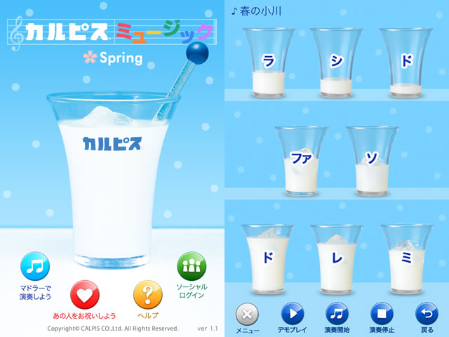 pr-review-iphone-app-calpis-music02