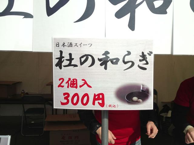 report-2013-joujima-sakagura-biraki14