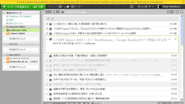 only-one-google-reader03