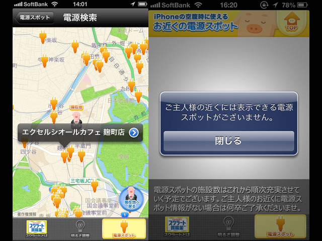 pr-review-iphone-app-battery-dr-sucrate04