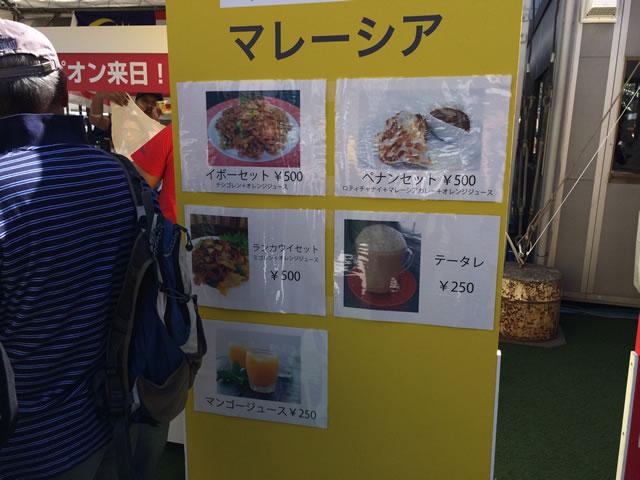 report-2013-asian-pacific-festival-fukuoka07
