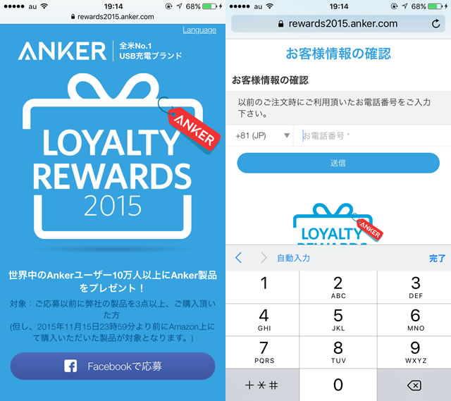 anker-rewards-201502