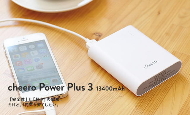 160220-amazon-cheero-power-plus-3-sale01