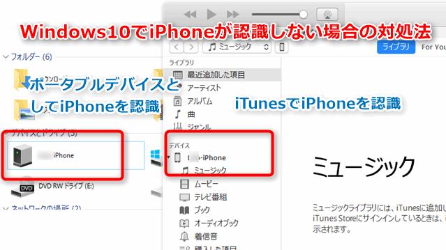 [B!] Windows10でiPhoneが認識しない場合の対処法(iTunes・ポータブル ...