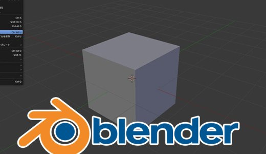 Blenderで拡大がある一定から遅くなってしまう場合の対処法