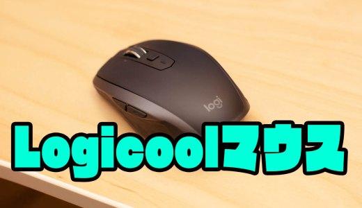 スクロールが気持ちいい!Logicool ロジクール マウスを買ってみた。