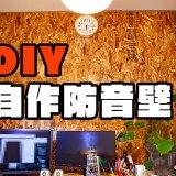DIY 防音壁 防音 遮音シート ロックウール コーナン ニトリ