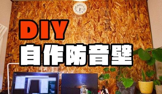DIY 賃貸でもできる!部屋の壁が薄いので自作防音壁を作ってみた!